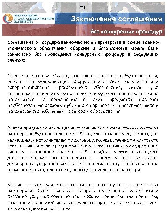 21 Заключение соглашения без конкурсных процедур Соглашение о государственно-частном партнерстве в сфере военнотехнического обеспечения
