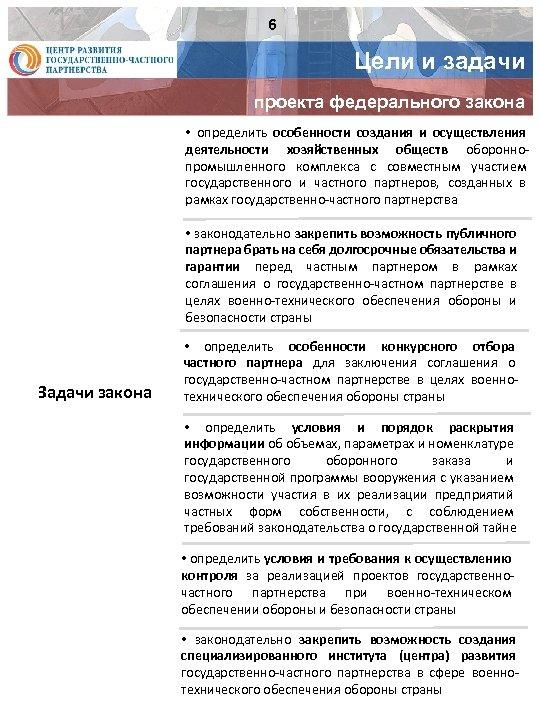 6 Цели и задачи проекта федерального закона • определить особенности создания и осуществления деятельности