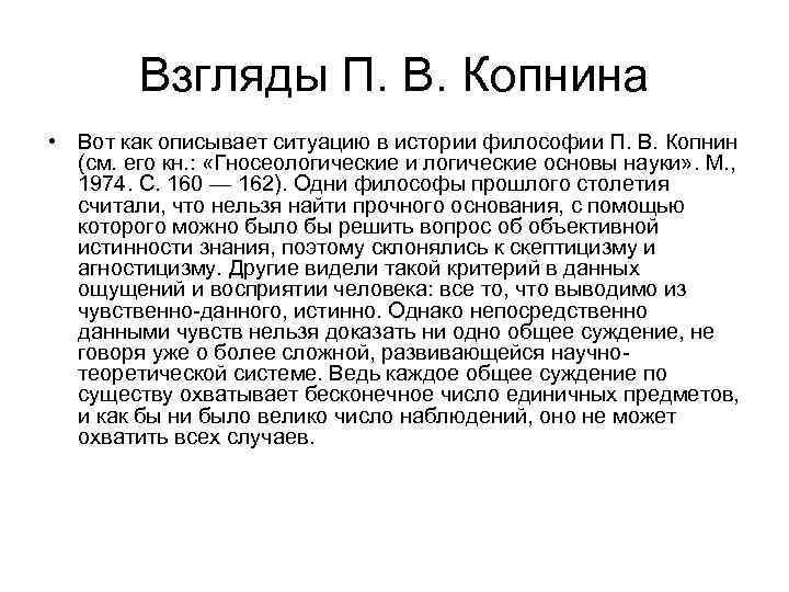 Взгляды П. В. Копнина • Вот как описывает ситуацию в истории философии П. В.