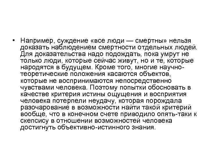 • Например, суждение «все люди — смертны» нельзя доказать наблюдением смертности отдельных людей.