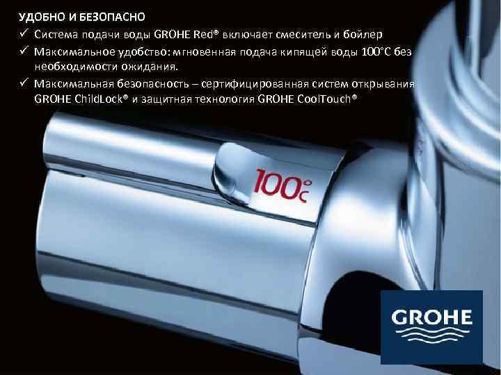 УДОБНО RED® GROHE И БЕЗОПАСНО ü Система подачи воды GROHE Red® включает смеситель и