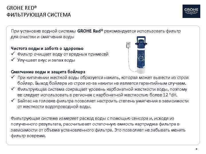 GROHE RED® ФИЛЬТРУЮЩАЯ СИСТЕМА При установке водной системы GROHE Red® рекомендуется использовать фильтр для