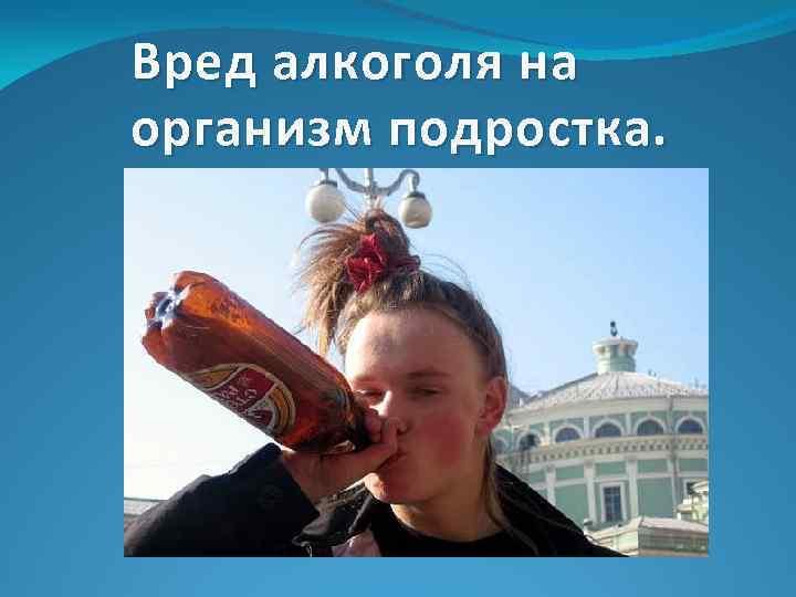 Вред алкоголя на организм подростка.