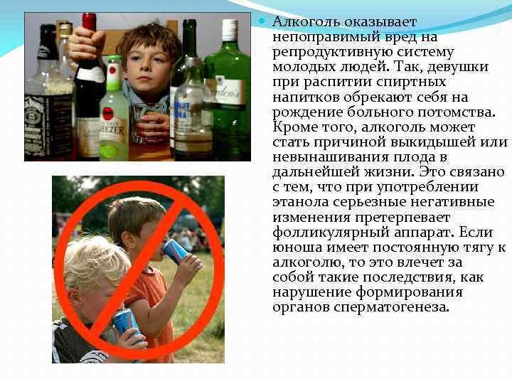 Алкоголь оказывает непоправимый вред на репродуктивную систему молодых людей. Так, девушки при распитии
