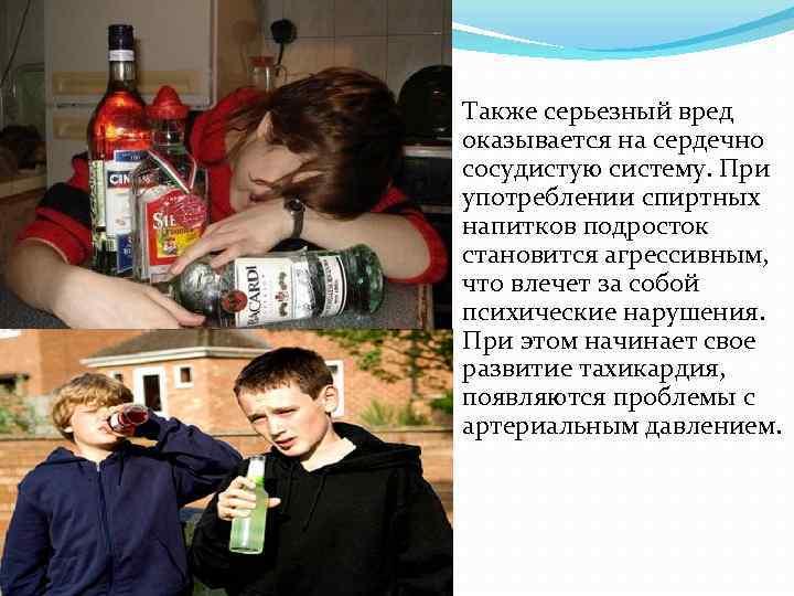 Также серьезный вред оказывается на сердечно сосудистую систему. При употреблении спиртных напитков подросток