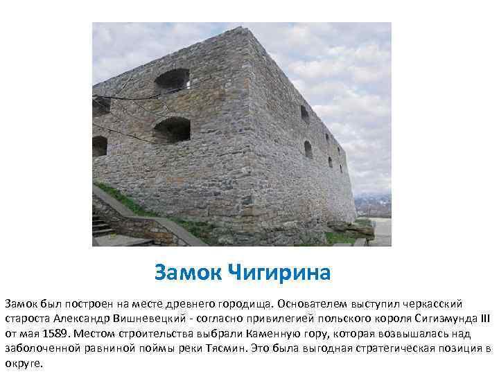 Замок Чигирина Замок был построен на месте древнего городища. Основателем выступил черкасский староста Александр