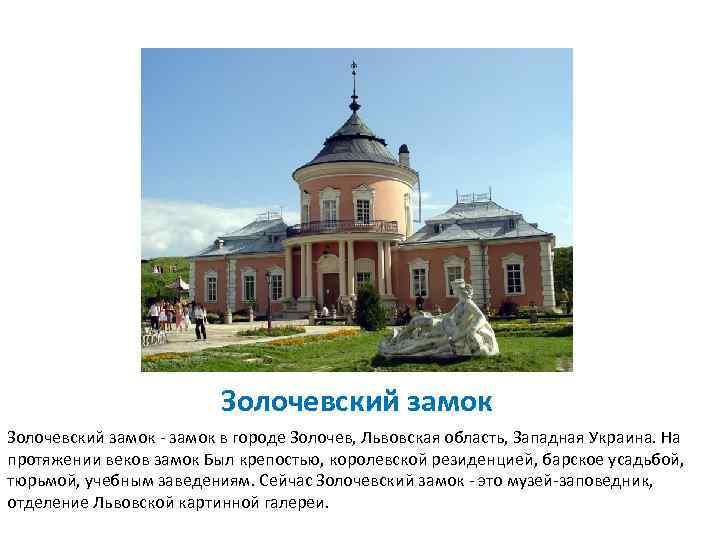 Золочевский замок - замок в городе Золочев, Львовская область, Западная Украина. На протяжении веков