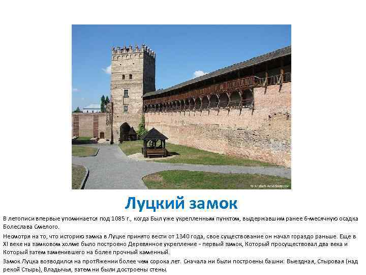 Луцкий замок В летописи впервые упоминается под 1085 г. , когда Был уже укрепленным