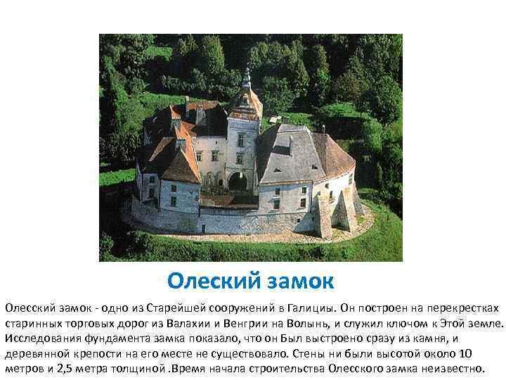 Олеский замок Олесский замок - одно из Старейшей сооружений в Галициы. Он построен на