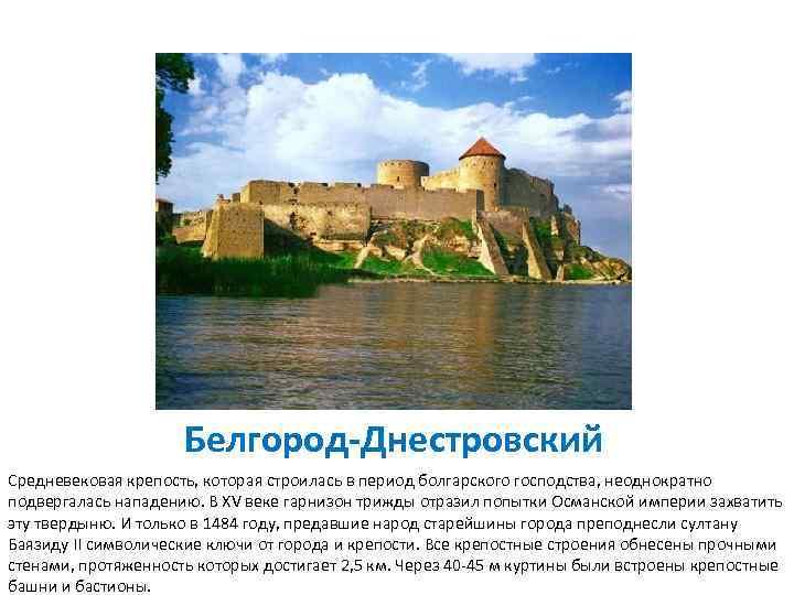 Белгород-Днестровский Средневековая крепость, которая строилась в период болгарского господства, неоднократно подвергалась нападению. В XV