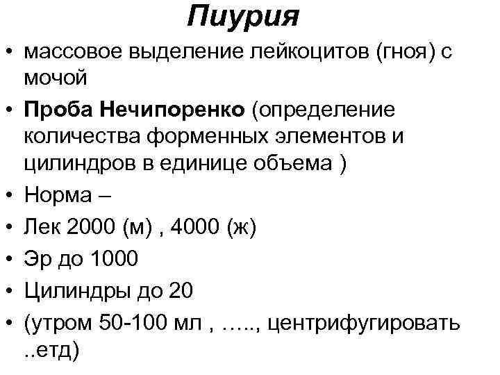 Пиурия • массовое выделение лейкоцитов (гноя) с мочой • Проба Нечипоренко (определение количества форменных
