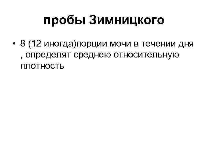 пробы Зимницкого • 8 (12 иногда)порции мочи в течении дня , определят среднею относительную