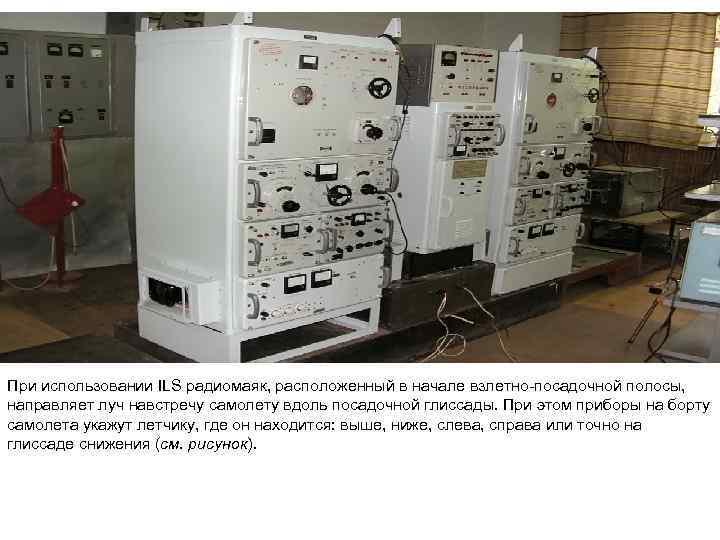При использовании ILS радиомаяк, расположенный в начале взлетно посадочной полосы, направляет луч навстречу самолету