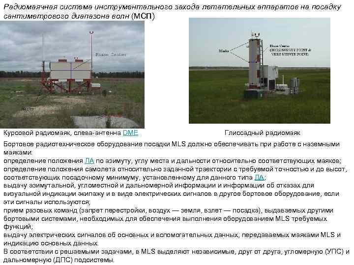 Радиомаячная система инструментального захода летательных аппаратов на посадку сантиметрового диапазона волн (МСП) Курсовой радиомаяк,