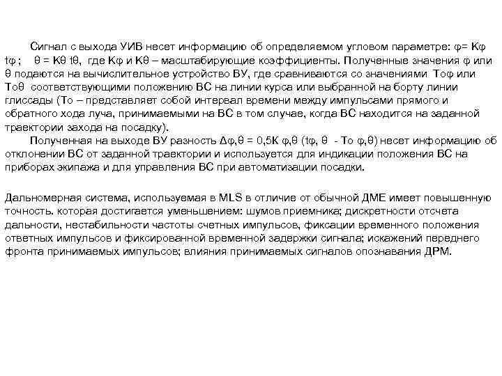 Сигнал с выхода УИВ несет информацию об определяемом угловом параметре: φ= Kφ tφ ;