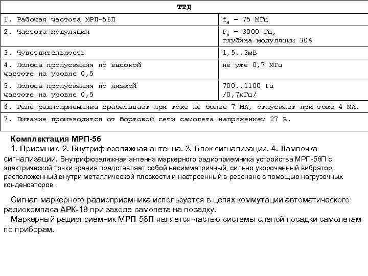 ТТД 1. Рабочая частота МРП-56 П f. Н = 75 МГц 2. Частота модуляции