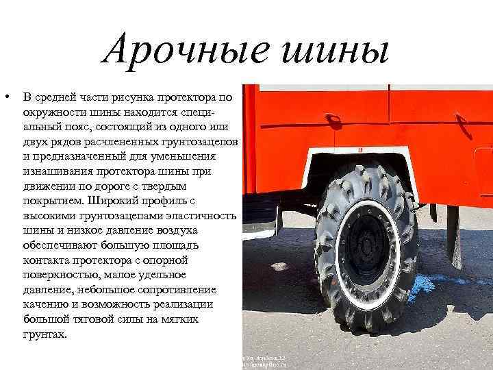 Арочные шины • В средней части рисунка протектора по окружности шины находится специ альный