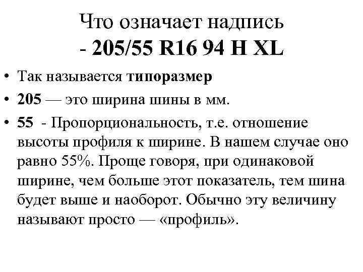 Что означает надпись 205/55 R 16 94 Н XL • Так называется типоразмер •