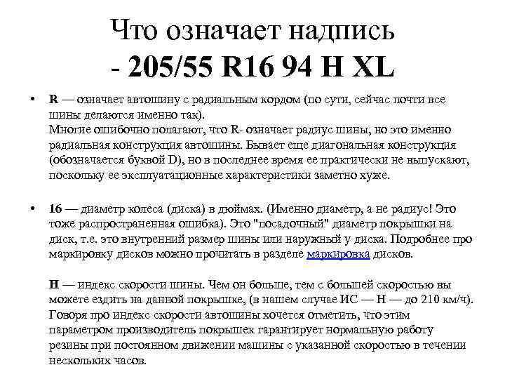 Что означает надпись 205/55 R 16 94 Н XL • R — означает автошину