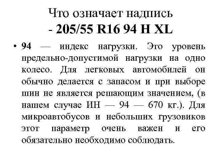 Что означает надпись 205/55 R 16 94 Н XL • 94 — индекс нагрузки.