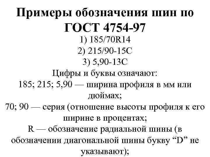 Примеры обозначения шин по ГОСТ 4754 -97 1) 185/70 R 14 2) 215/90 15