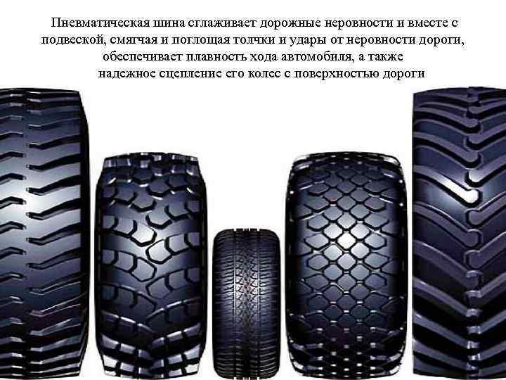 Пневматическая шина сглаживает дорожные неровности и вместе с подвеской, смягчая и поглощая толчки и