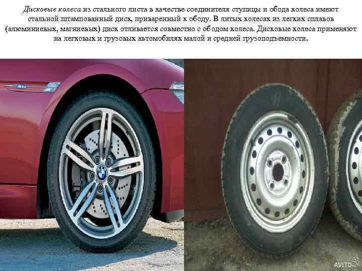 Дисковые колеса из стального листа в качестве соединителя ступицы и обода колеса имеют стальной