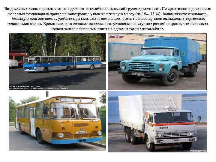 Бездисковые колеса применяют на грузовых автомобилях большой грузоподъемности. По сравнению с дисковыми колесами бездисковые
