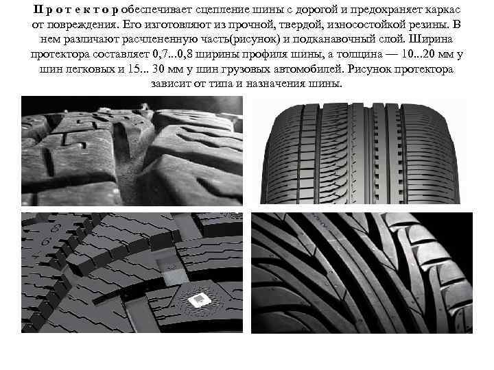 П р о т е к т о р обеспечивает сцепление шины с дорогой