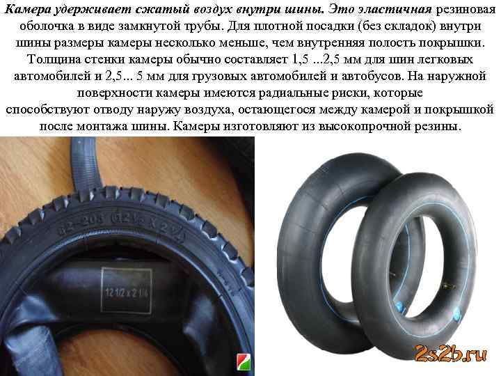 Камера удерживает сжатый воздух внутри шины. Это эластичная резиновая оболочка в виде замкнутой трубы.