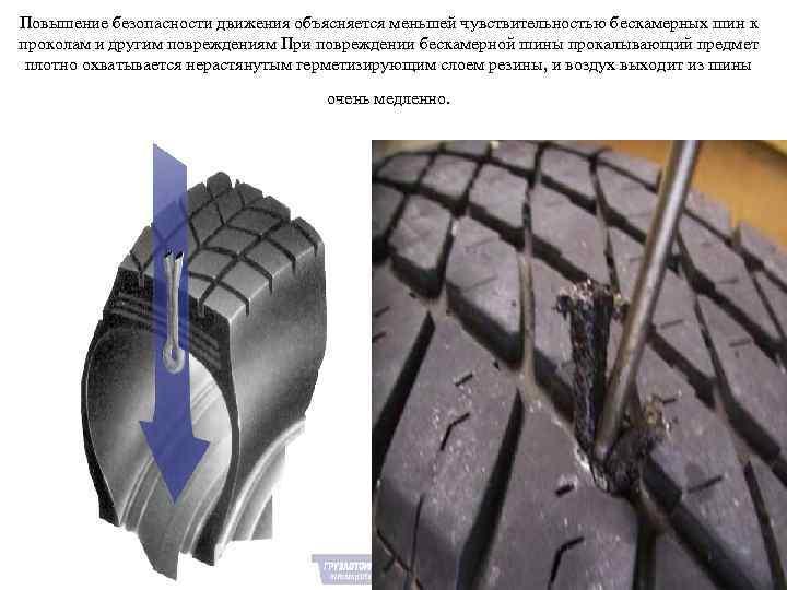 Повышение безопасности движения объясняется меньшей чувствительностью бескамерных шин к проколам и другим повреждениям При