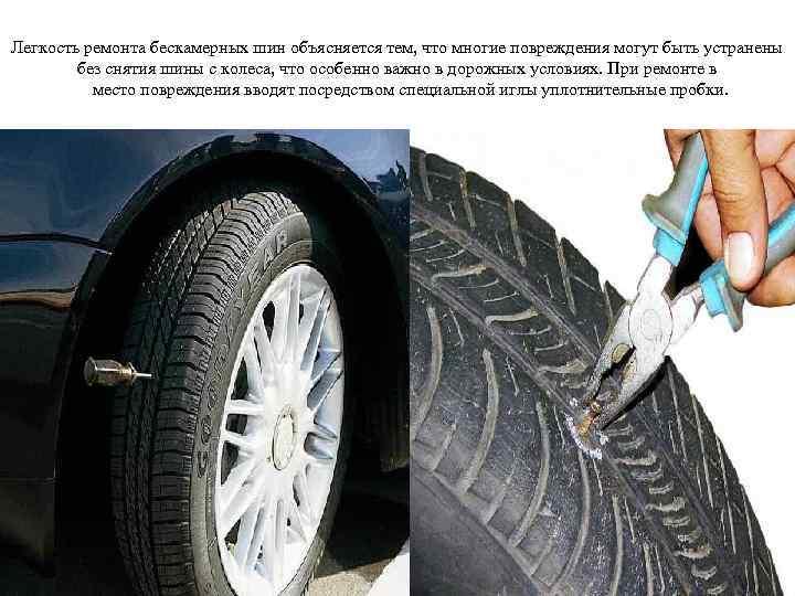 Легкость ремонта бескамерных шин объясняется тем, что многие повреждения могут быть устранены без снятия