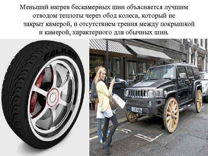 Меньший нагрев бескамерных шин объясняется лучшим отводом теплоты через обод колеса, который не закрыт