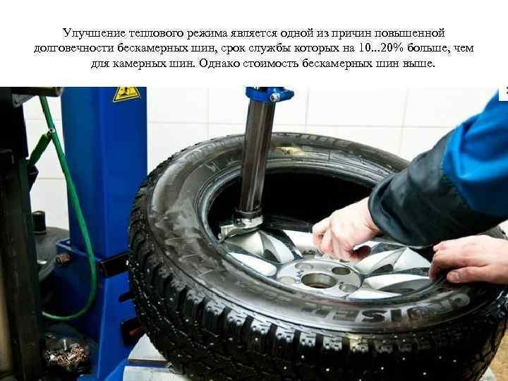Улучшение теплового режима является одной из причин повышенной долговечности бескамерных шин, срок службы которых