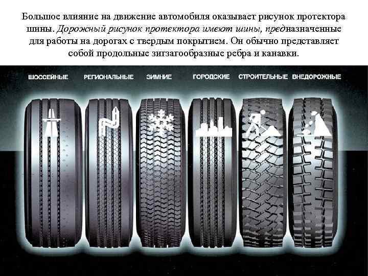 Большое влияние на движение автомобиля оказывает рисунок протектора шины. Дорожный рисунок протектора имеют шины,