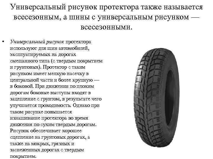 Универсальный рисунок протектора также называется всесезонным, а шины с универсальным рисунком — всесезонными. •