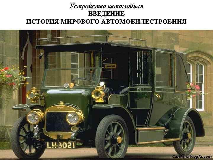 Устройство автомобиля ВВЕДЕНИЕ ИСТОРИЯ МИРОВОГО АВТОМОБИЛЕСТРОЕНИЯ