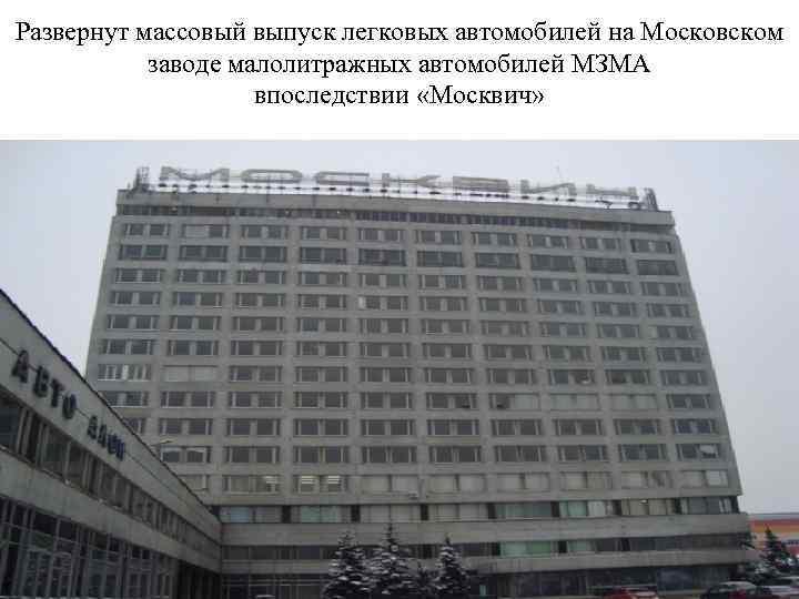 Развернут массовый выпуск легковых автомобилей на Московском заводе малолитражных автомобилей МЗМА впоследствии «Москвич»