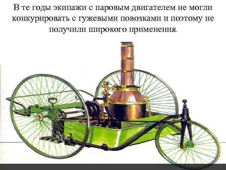 В те годы экипажи с паровым двигателем не могли конкурировать с гужевыми повозками и