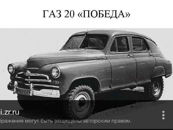 ГАЗ 20 «ПОБЕДА»