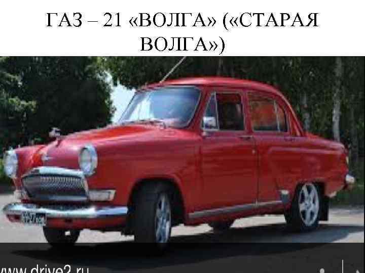 ГАЗ – 21 «ВОЛГА» ( «СТАРАЯ ВОЛГА» )