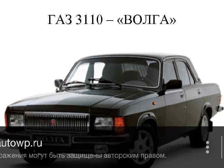 ГАЗ 3110 – «ВОЛГА»