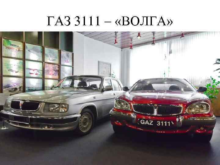 ГАЗ 3111 – «ВОЛГА»