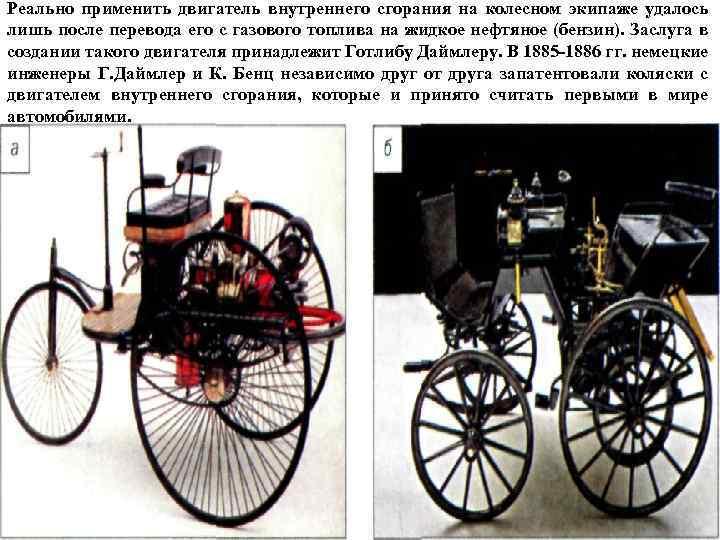 Реально применить двигатель внутреннего сгорания на колесном экипаже удалось лишь после перевода его с