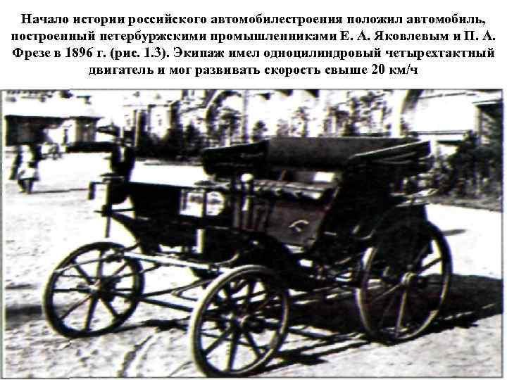 Начало истории российского автомобилестроения положил автомобиль, построенный петербуржскими промышленниками Е. А. Яковлевым и П.