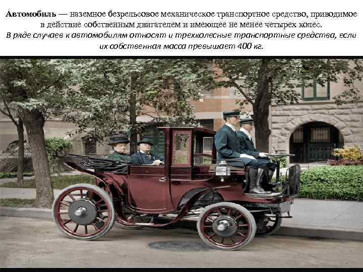 Автомобиль — наземное безрельсовое механическое транспортное средство, приводимое в действие собственным двигателем и имеющее
