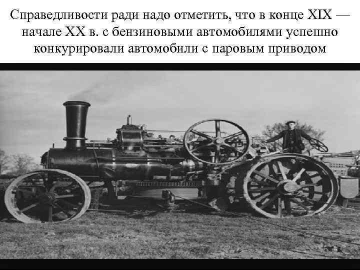 Справедливости ради надо отметить, что в конце XIX — начале XX в. с бензиновыми