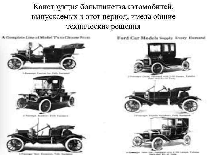 Конструкция большинства автомобилей, выпускаемых в этот период, имела общие технические решения