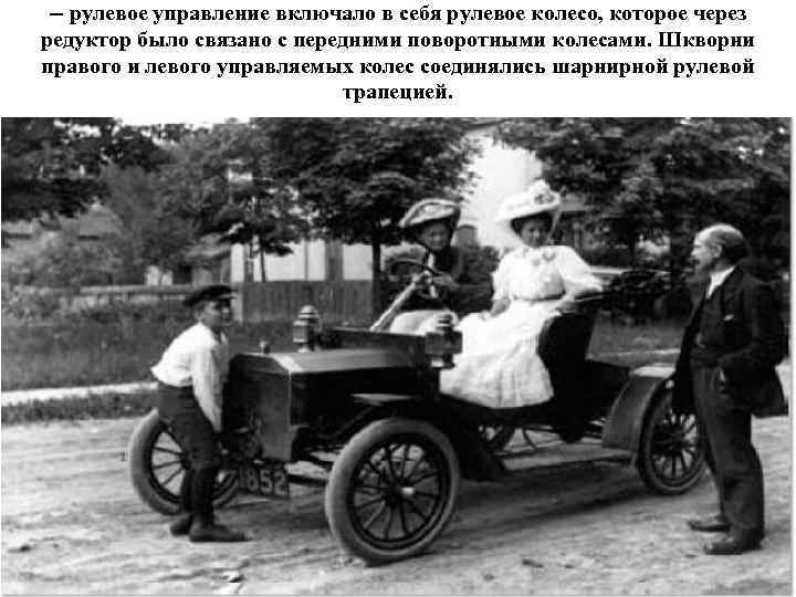— рулевое управление включало в себя рулевое колесо, которое через редуктор было связано с