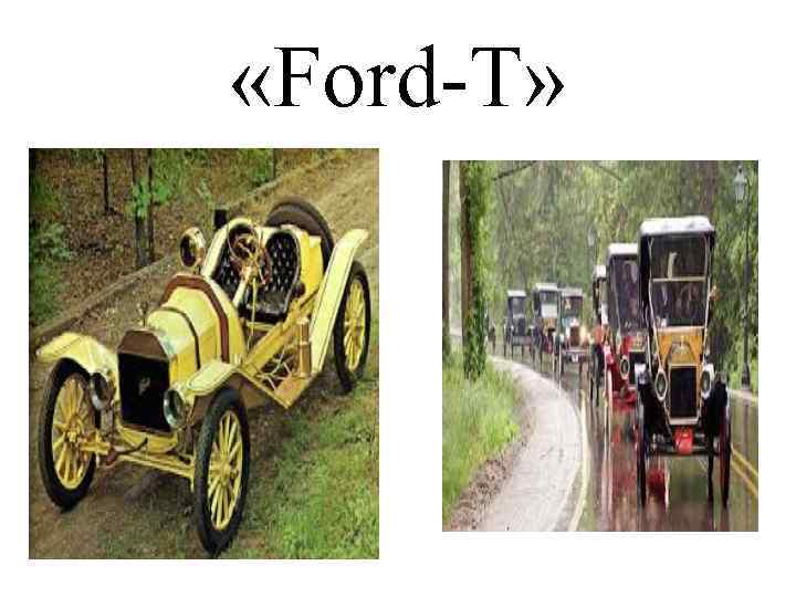 «Ford-T»